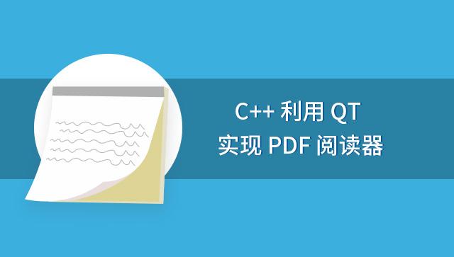 C++ 利用 QT 实现 PDF 阅读器